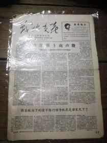 广州文革小报:《战地黄花》