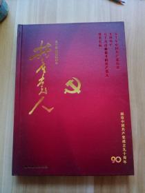 九十集电视纪录片共产党人【精装 9碟 光盘DVD】