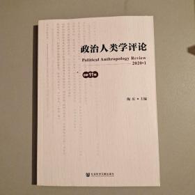 政治人类学评论(第11辑)