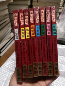 资治通鉴 图画本  ( 全八册)