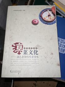 滇菜文化:滇人食俗与饮食百味