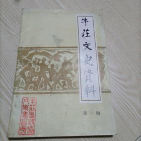 牛庄文史资料(第一辑)