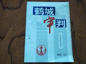 鹤城审判2000年第1期