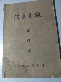 信息日报1986年1月合订本。