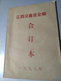 江西交通安全报1998年合订本。