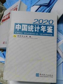 中国统计年鉴2020(附光盘)