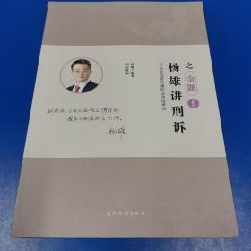杨雄讲刑诉之金题 2018年