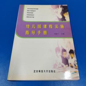 幼儿园课程实施指导手册
