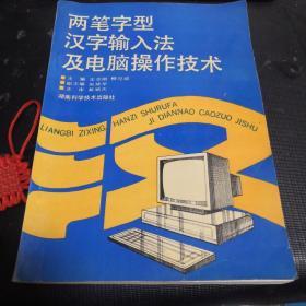 两笔字型汉字输入法及电脑操作技术