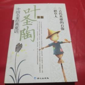 中国名家经典童话·叶圣陶专集