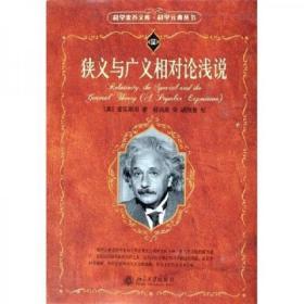 正版二手7品  狭义与广义相对论浅说  爱因斯坦、杨润殷  著  9787301095621