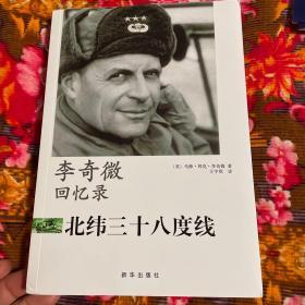 李奇微朝鲜战争回忆录:北纬三十八度线