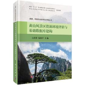 黄山风景区资源环境评估与基础数据库建构