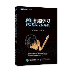 利用机器学习开发算法交易系统