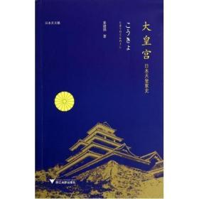 大皇宫日本天皇家史日本艺文酷 日本天皇家是谜一样的存在历史上的怨灵信仰缘何产生天皇家为何女帝辈出本书带你趣味解读日本天