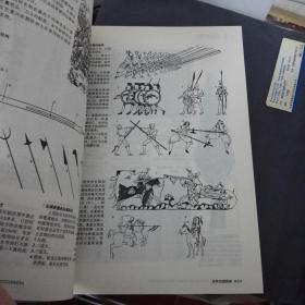 世界武器图典.