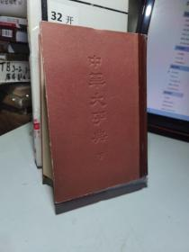 中华大字典(下册)