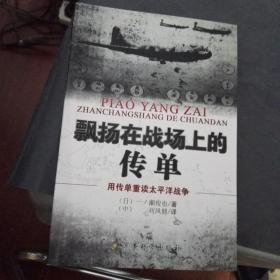 飘扬在战场上的传单用传单重读太平洋战争