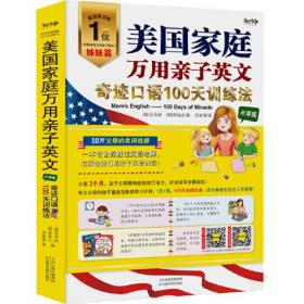 美国家庭万用亲子英文:奇迹口语100天训练法——点读版!高频句型随意点读,亲子学习更加轻松!人气爆棚的儿童亲子英语启蒙书《美国家庭万用亲子英文》姊妹篇!