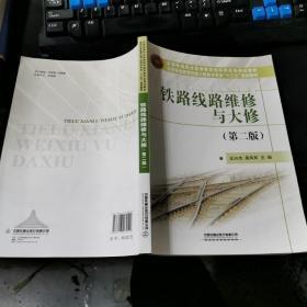 铁路线路维修与大修(第2版)