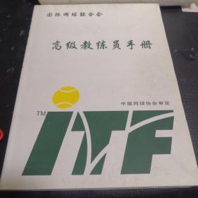 国际网球联合会 高级教练员手册