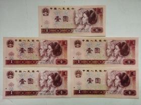 四版801人民币;1元、一元、壹圆(5张和售)