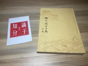 桂林靖江王府