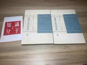 积微居小学述林全编(全二册):杨树达文集