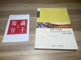 过程与分析:媒体与台湾政治民主化