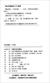 漕运码头(中国专业作家作品典藏文库·王梓夫卷)