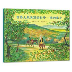 正版      丽的村子:我的家乡小林丰二十一世纪出版社有限责任公司9787539144870童书 书籍 新华书店旗舰店官网