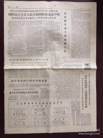 人民日报 1972年8月1日 5-6版(越南击落美机