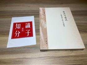 """常式与变式——近代汉语""""把""""字句研究"""