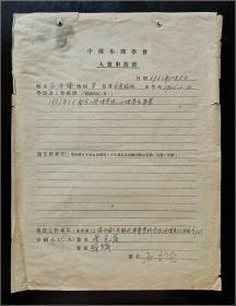 中国科学院院士、生理学家、放射生物学家 朱壬葆(1909-1987) 签名 石守谦1951年 中国生理学会入会申请书 一份