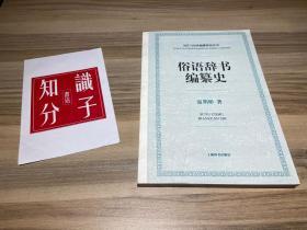 俗语辞书编纂史