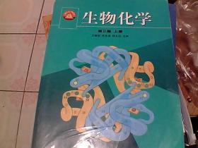 生物化学第三版(上册)