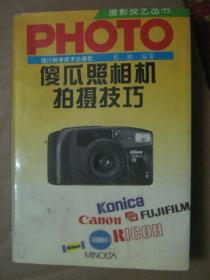 傻瓜照相机拍摄技巧