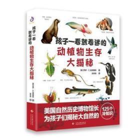全新正版图书 孩子一看就着迷的动植物生存大揭秘罗伊·安德鲁斯文化发展出版社9787514233575特价实体书店