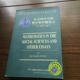 社会科学中的数学和其他论文