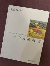著名乡土作家刘亮程签名    一个人的村庄