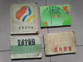 《装饰资料集》《校园常用美术字新编》《美术字新编》《花卉图案》