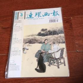 连环画报2010年第3期  .总第657