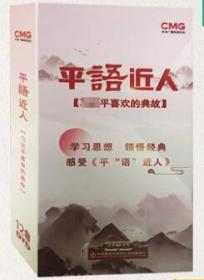 平语近人12DVD喜欢的典故精装版12集学习领悟经典