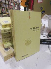 中国道教典籍丛刊:悟真篇集释