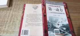 第一动力:当代中国的科技战略问题