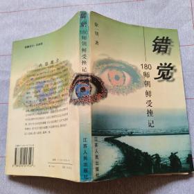 错觉:180师朝鲜受挫记