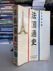 法国通史(张芝联主编 北京大学版)