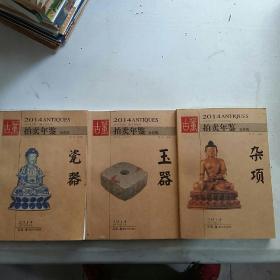 2014古董拍卖年鉴(玉器、瓷器、杂项)3本合售