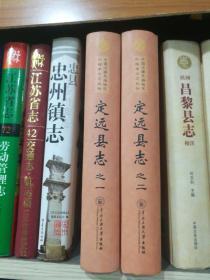 定远县志 之一,二(2册)
