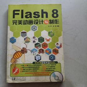Flash 8 完美动画设计与制作